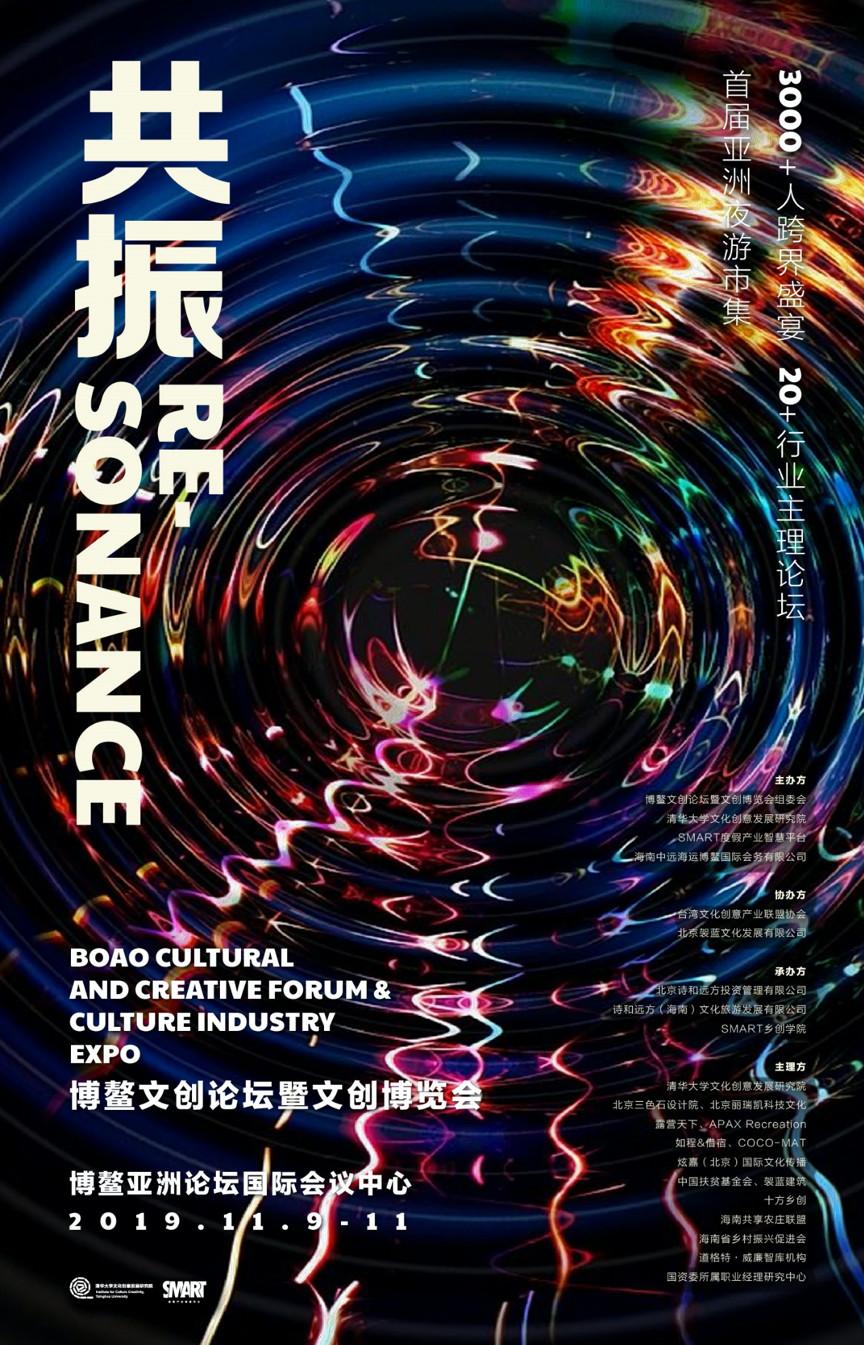 开启文旅创新之旅,首届博鳌文创论坛暨文创博览会将于11月9-11日在博鳌启幕插图