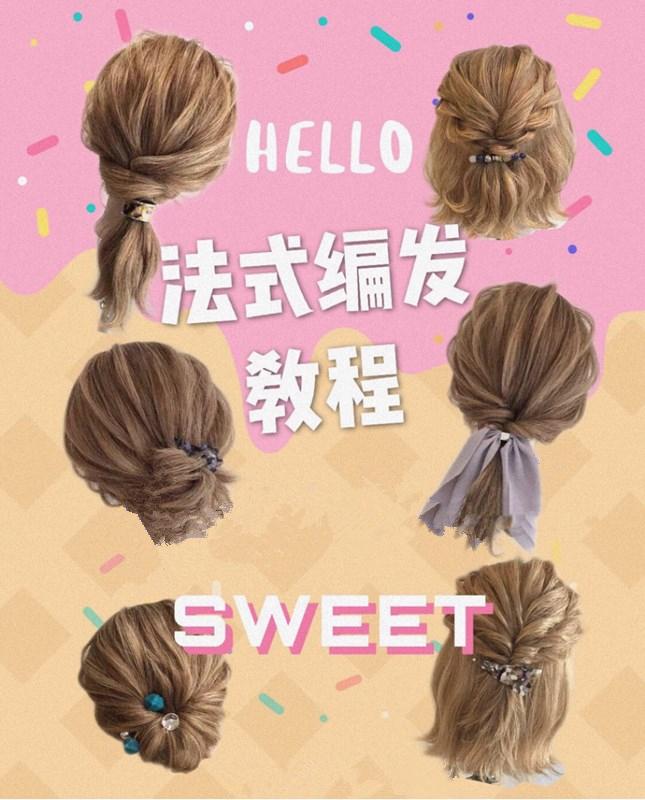千色分享丨 秋冬浪漫法式编发 超甜元气的仙女发型
