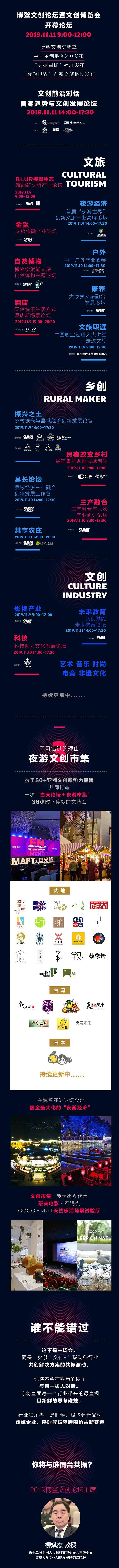 开启文旅创新之旅,首届博鳌文创论坛暨文创博览会将于11月9-11日在博鳌启幕插图(1)