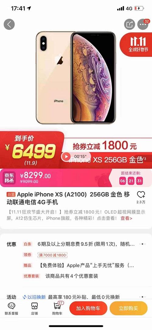 不要错过今年京东双11,iPhone XS 256G比平时便宜1000多块