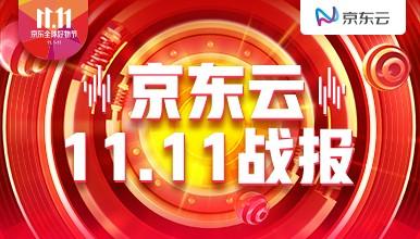 """11.11京东交易额再创新高 京东云成功""""挑战""""最高峰值压力"""