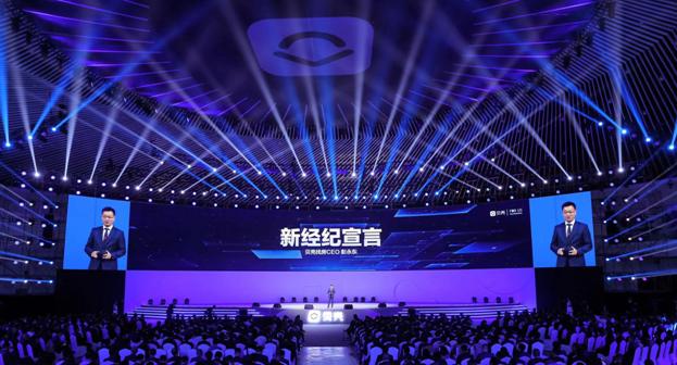 2019新经纪行业峰会召开,《新经纪宣言》首次公布