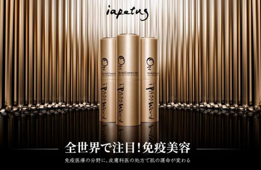 iapetus细胞起動密码|20年革新,日本细胞免疫美容铸就巅峰护肤革命