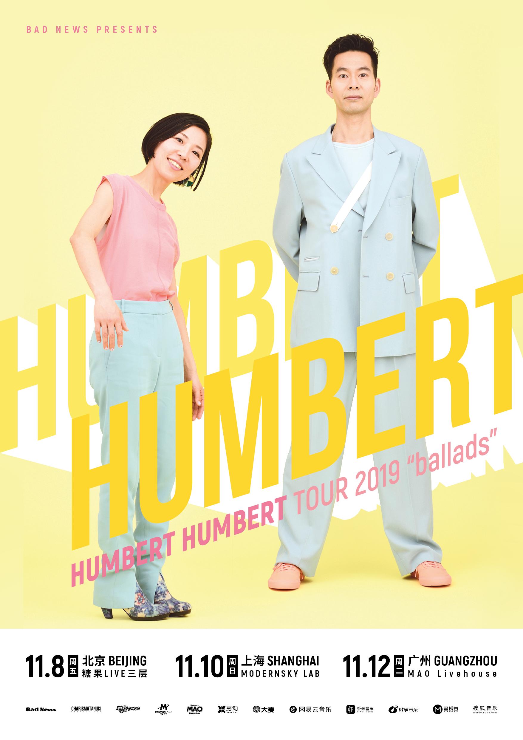 一年不见的HUMBERT HUMBERT回来啦!