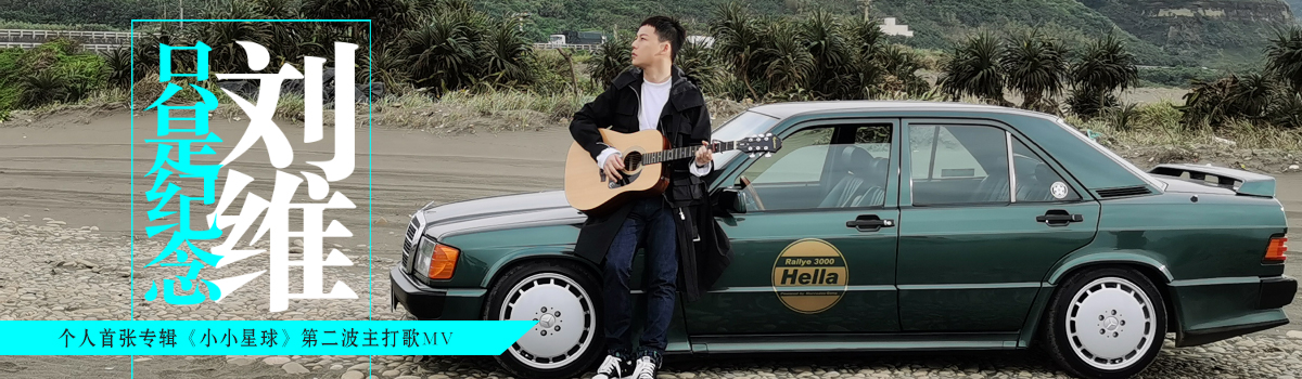 """刘维《只是纪念》MV上线 敬一生一次伟大的""""爱"""""""