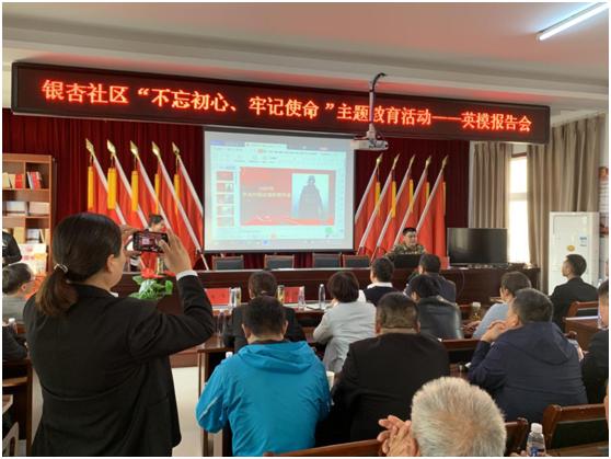 英模报告会走进太和县城关镇银杏社区