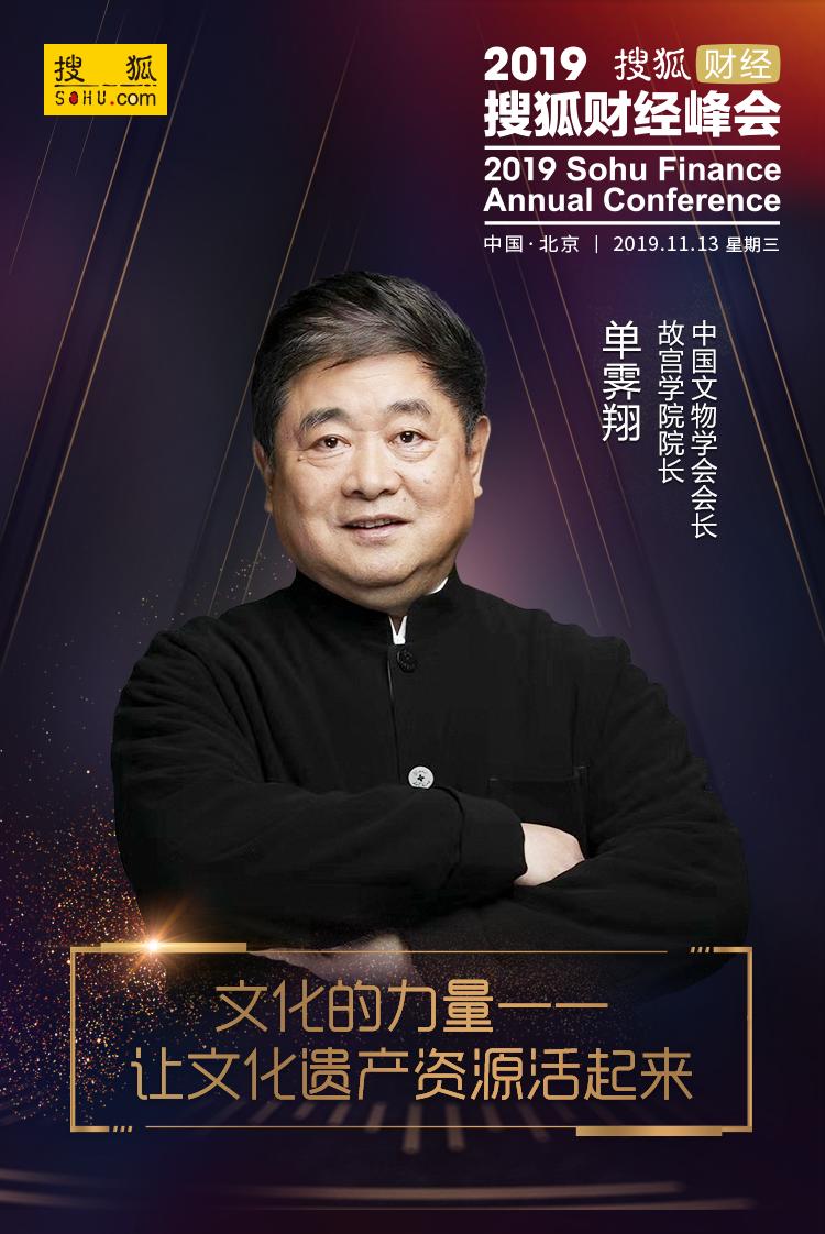 故宫博物院前院长、故宫学院院长单霁翔将出席2019搜狐财经峰会并发表演讲