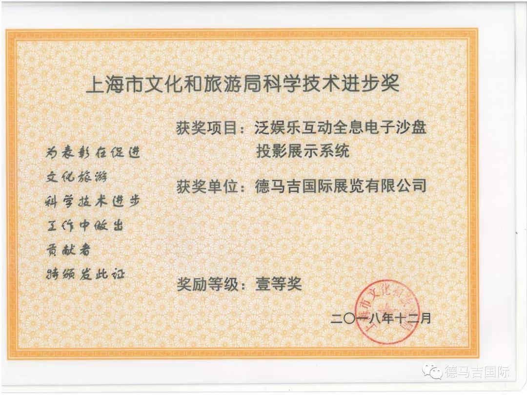 德馬吉上海市文化和旅游局科學技術進步獎一等獎