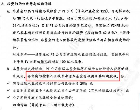 1.5亿欠款,王思聪被限高,全部源于一次失败的对赌的照片 - 6