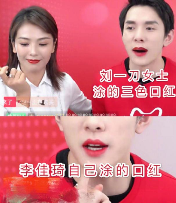 刘涛为李佳琦涂口白,柳岩模仿李佳琦,明星要蹭网白的冷度吗?