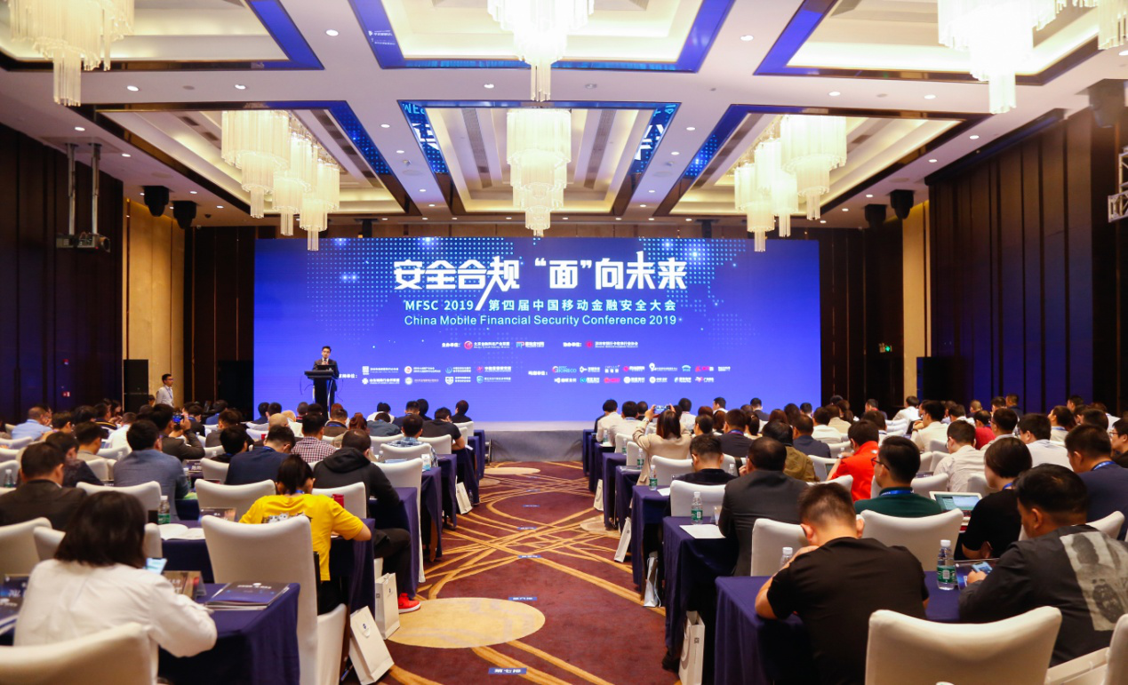2019中国移动金融安全大会顺利召开,探索产业发展新机