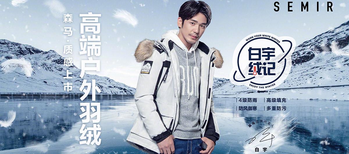 森马携手品牌代言人白宇推出全新白宇绒记高端羽绒系列