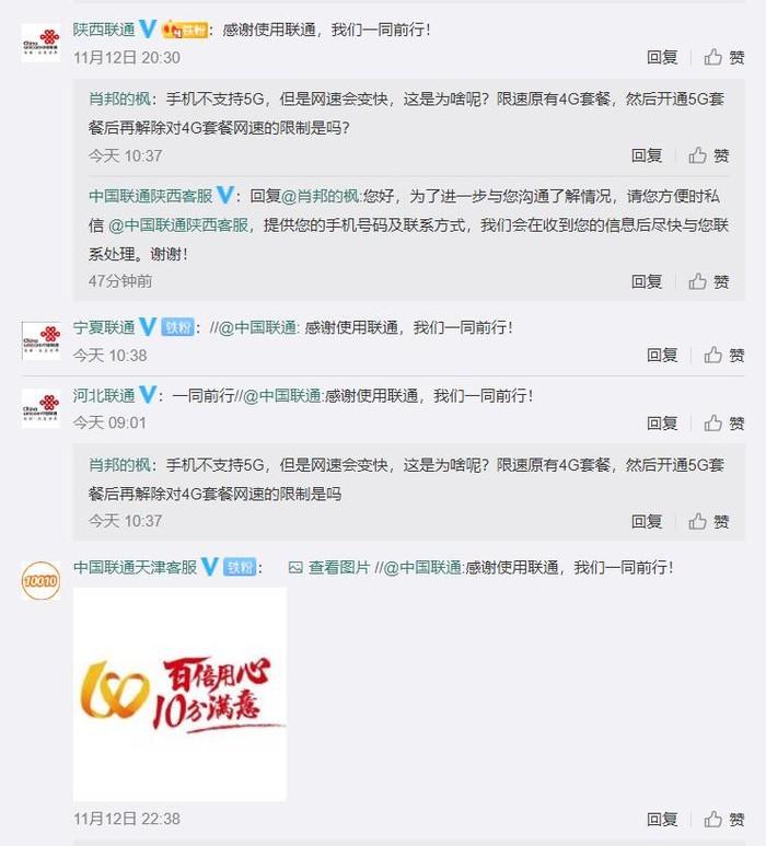 iPhone 11用户办理联通5G套餐称上网快 网友懵圈了的照片 - 7