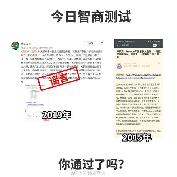 马云驳斥双十一数据造假:每一分钱都极其准确的照片 - 2