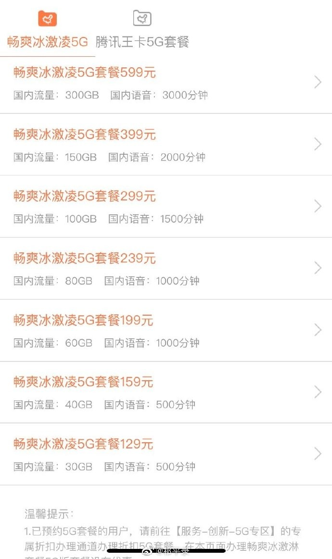 iPhone 11用户办理联通5G套餐称上网快 网友懵圈了的照片 - 4