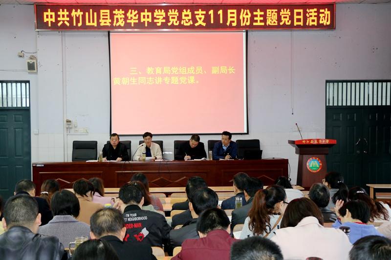 竹山县教育局党组成员副局长黄朝生参加茂华中学主题党