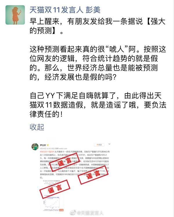 马云驳斥双十一数据造假:每一分钱都极其准确的照片 - 3