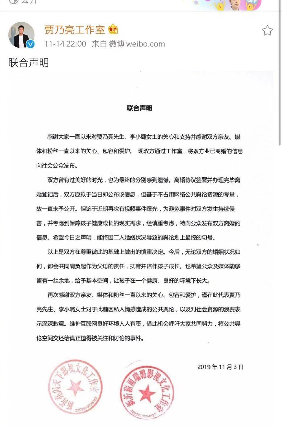 李小璐贾乃亮官宣离婚,共同抚养甜馨,声明日期大有深意