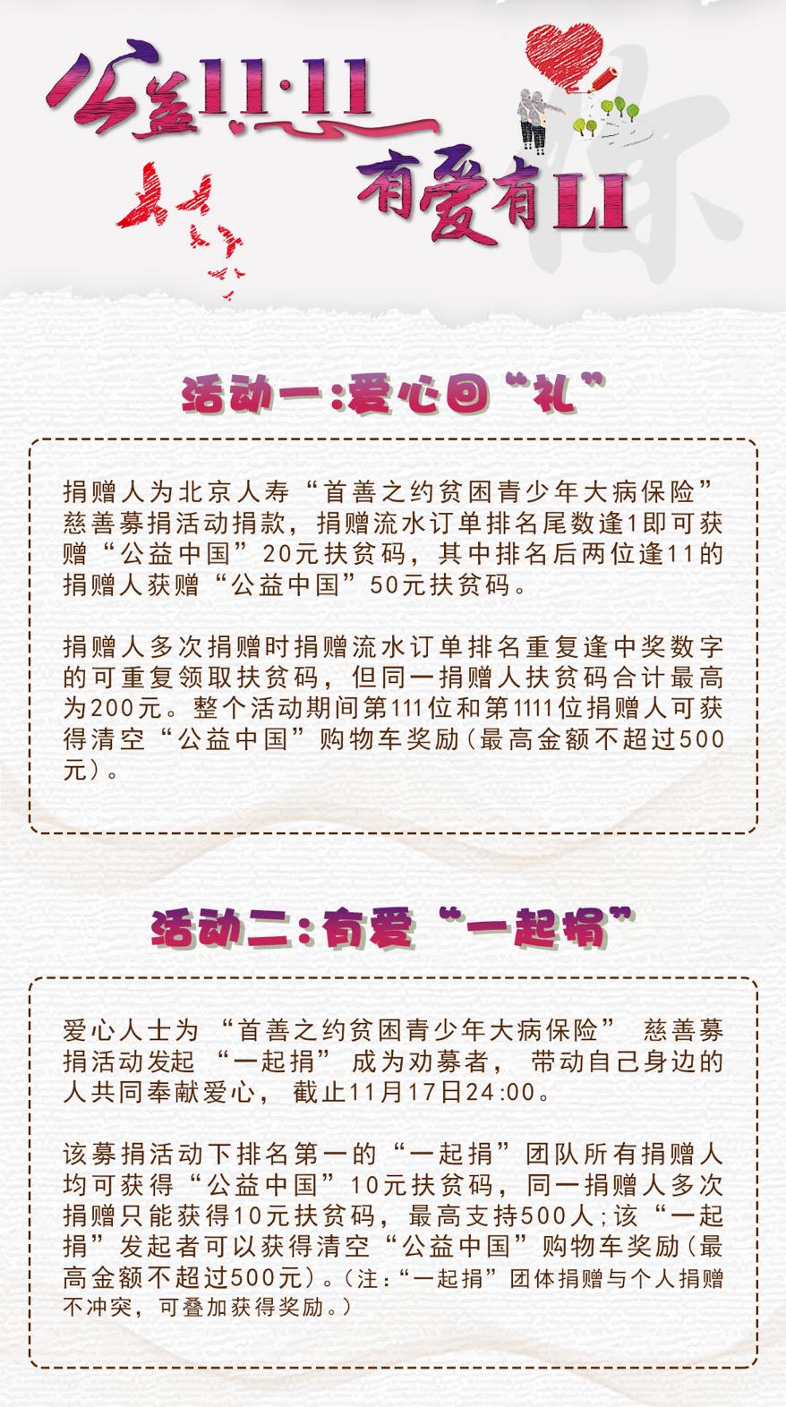 """""""公益双十一""""边买边做公益 北京人寿打造创新公益形式"""
