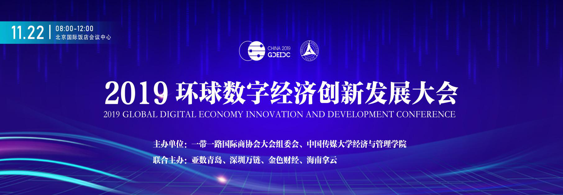 2019环球数字经济创新大会在京举行
