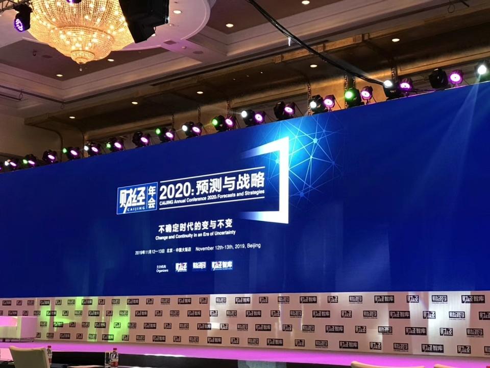 《财经》年会2020:预测与战略年会在京胜利召开