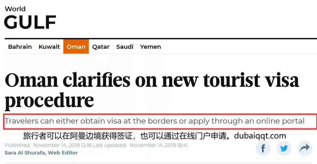 官方辟谣阿曼取消落地签!阿曼对新的旅游签证程序发表澄清!
