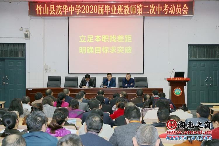 竹山县茂华中学举行毕业班第一次调研考试总结分析及表彰活动