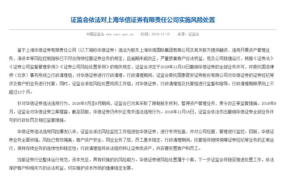 华信证券全部业务许可被撤销:存在三项违法事实,相关上市公司已退市