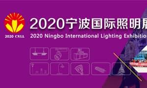 2020宁波国际照明展览会