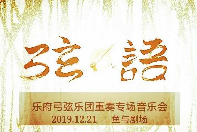 乐府弓弦乐团重奏专场·舞台实践计划系列音乐会