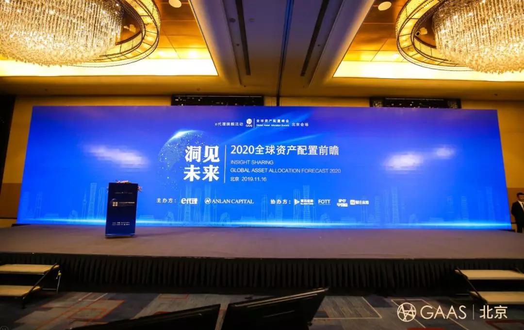 GAAS·北京 全球资产与科技赋能——2020全球资产配置前瞻峰会