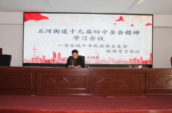 大连金普新区石河街道召开十九届四中全会精神的学习会议