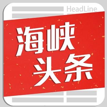 热烈庆祝福建海峡头条再获中央电视台广告代理资格
