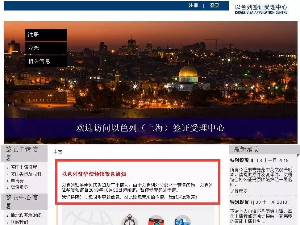震惊!以色列外交部罢工,无限期关闭全球使领馆!