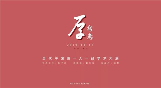 """""""厚·写意""""当代中国画一人一品学术大展在京隆重开幕"""