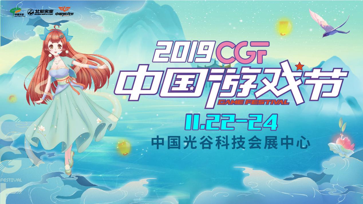 """""""剧透""""来了11月22-24日2019CGF中国游戏节展会现场活动亮点竟然有这么多!"""