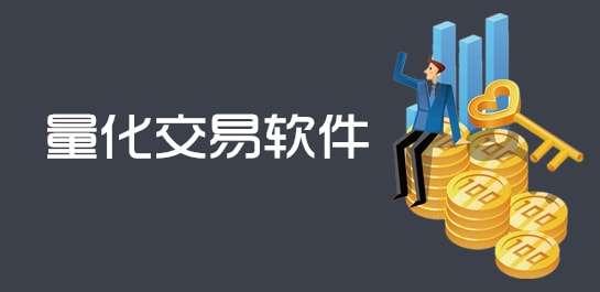 虚拟数字货币量化交易软件开发自动交易所平台系统开发