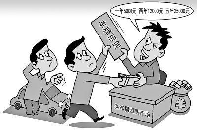 北京聚师网:399租赁车牌却被坑,如何退款?-聚师网教育