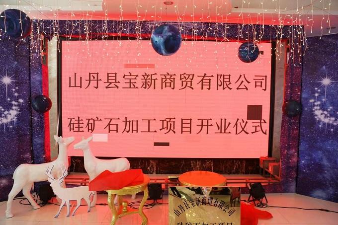 山丹县宝新商贸有限公司开业庆典在张掖市盛大举行