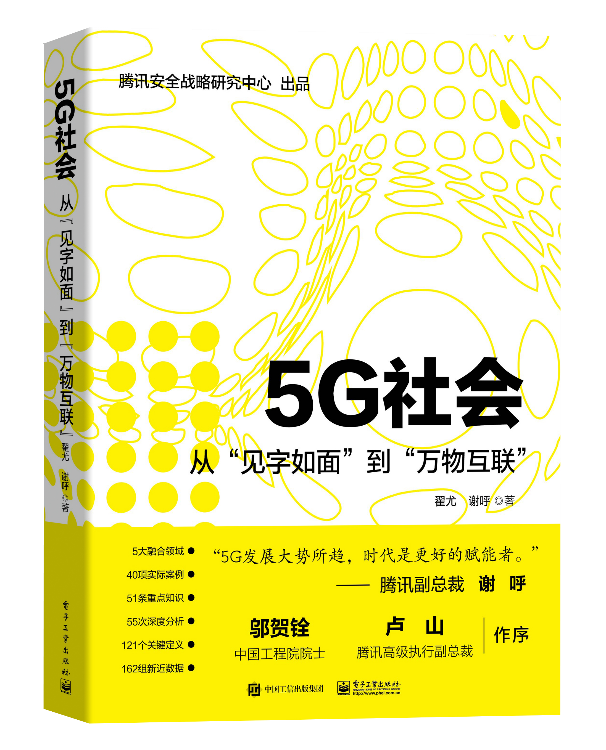 """从""""见字如面""""到""""万物互联"""",腾讯首本前瞻5G社会新书发布"""