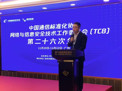 CCSA TC8第26 次全会顺利召开,腾讯标准助力产业互联网安全发展