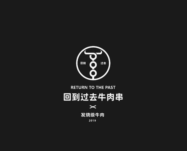 牛肉串品牌创意VI设计