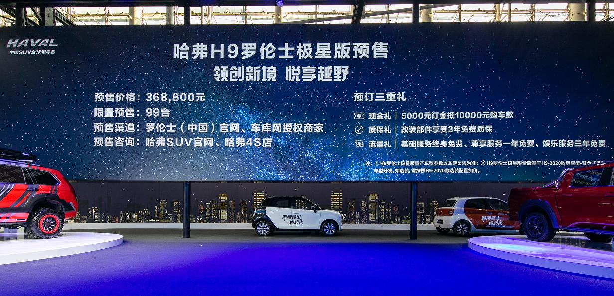 冠军哈弗 智领全球 哈弗SUV携重磅新车亮相广州车展