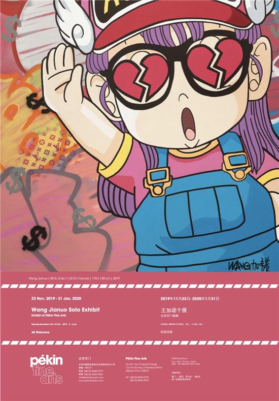 王加诺个展即将在北京艺门画廊举行