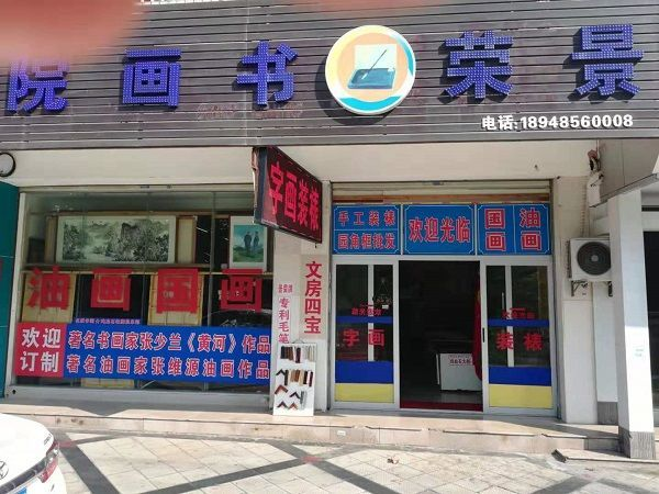 惠州市字画装裱——惠州市景荣书画院