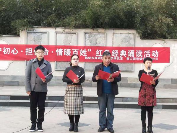 """河南鹤壁市教育体育局组织开展""""守初心 担使命 情暖百姓""""结对共建活动"""