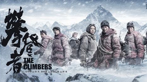 《攀登者》:大场面不错,感情戏有点尬