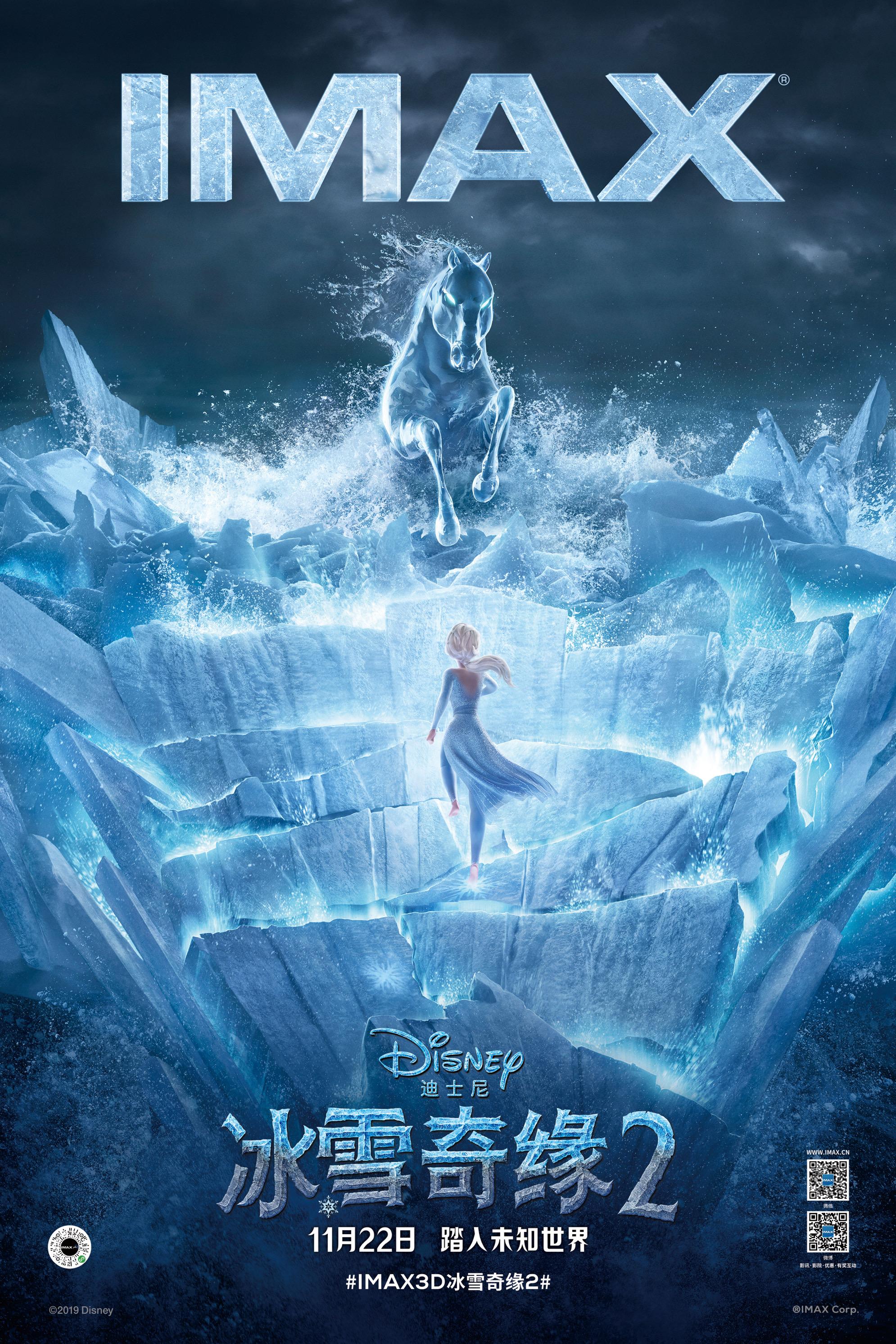 在IMAX亲临更大的冰雪世界 极致观感助力《冰雪奇缘2》魔法升级