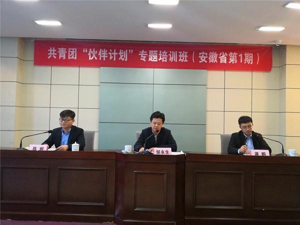"""蚌埠市稳恒者公益协会负责人参加在合肥举行的""""2019年度全省优秀青年社会组织及创新创业公益项目""""颁奖"""