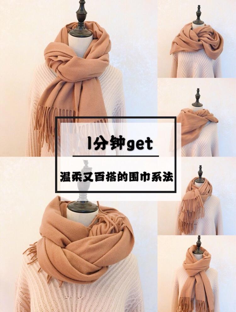 千色分享丨超简单实用的围巾系法 好看保暖又百搭!
